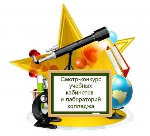 Смотр-конкурс учебных  кабинетов и лабораторий