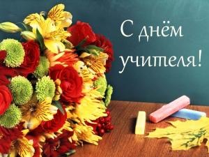 Поздравим любимых преподавателей!