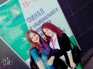 V Национальный чемпионат «Молодые профессионалы» - 2017