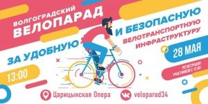 По Волгограду на велосипеде