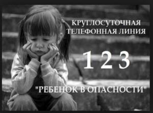 «Ребёнок в опасности»