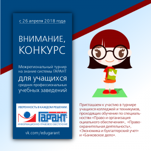 Межрегиональный турнир на знание системы ГАРАНТ