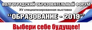 XV Волгоградский образовательный форум