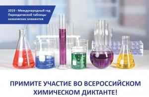 Химический диктант - 2019
