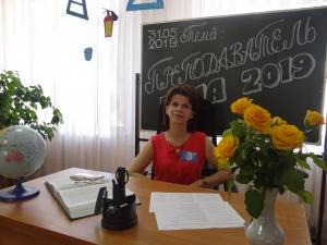 Преподаватель года - 2019