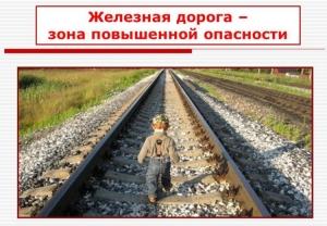 Железная дорога не место для игр!